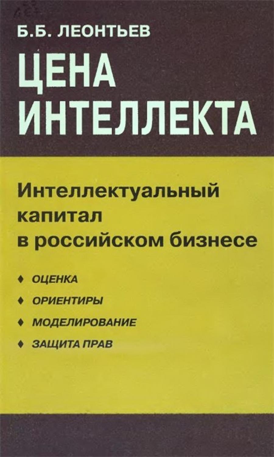 Обложка книги:  леонтьев б. б. - цена интеллекта. интеллектуальный капитал в российском бизнесе