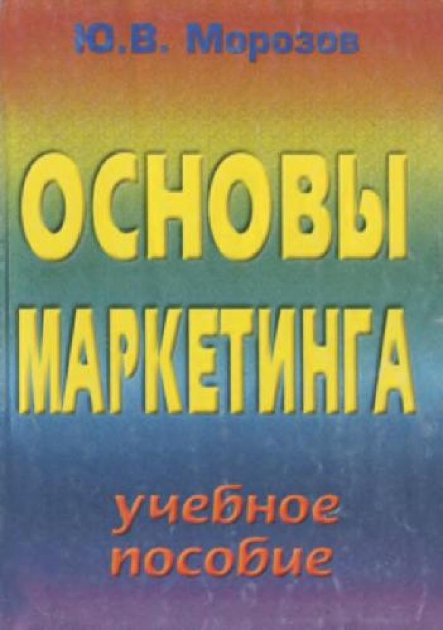 Обложка книги:  морозов ю.в. - основы маркетинга (2-е издание).