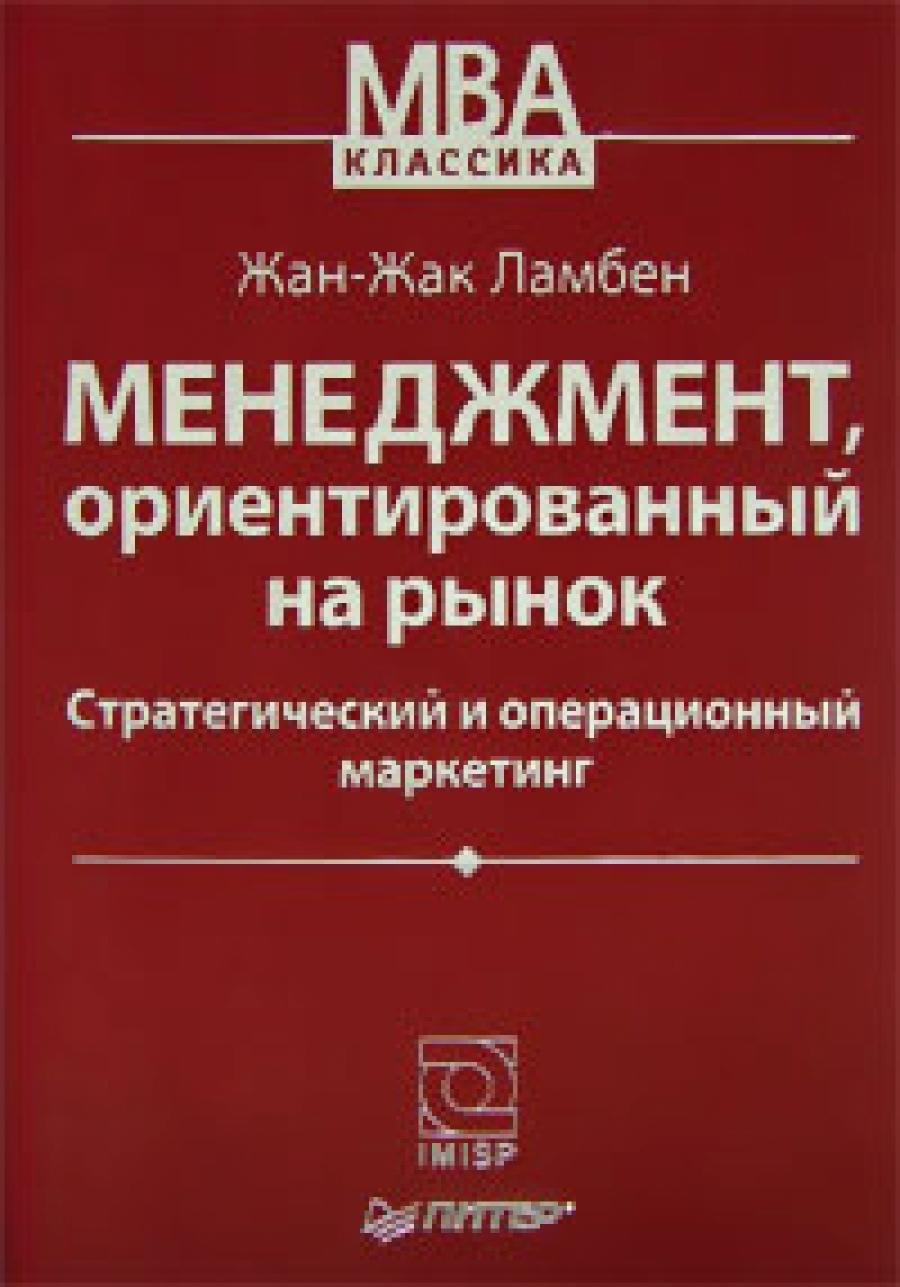 Обложка книги:  жан-жак ламбен - менеджмент, ориентированный на рынок.