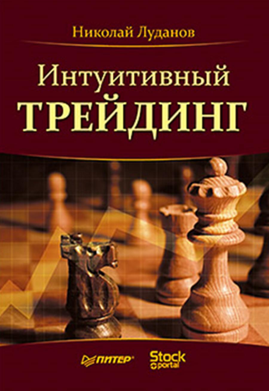 Обложка книги:  луданов н. - интуитивный трейдинг
