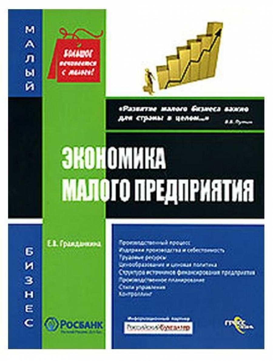 Обложка книги:  е. в. гражданкина - экономика малого предприятия