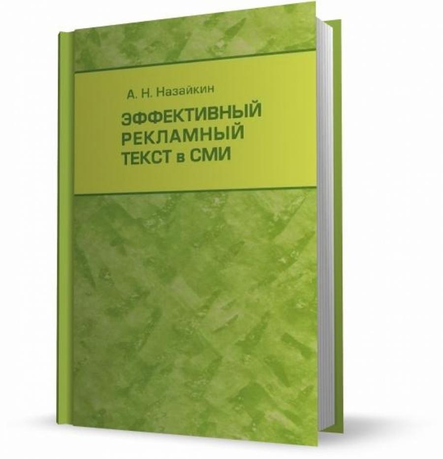 Обложка книги:  назайкин а.н. - эффективный рекламный текст в сми