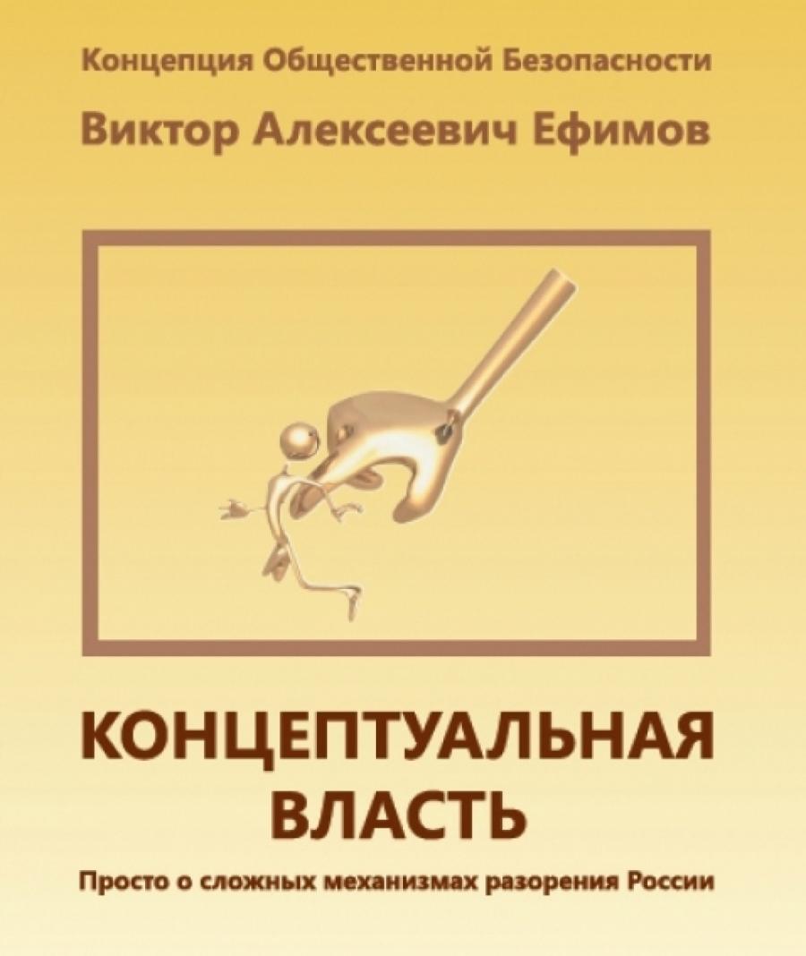 Обложка книги:  ефимов виктор алексеевич - концептуальная власть