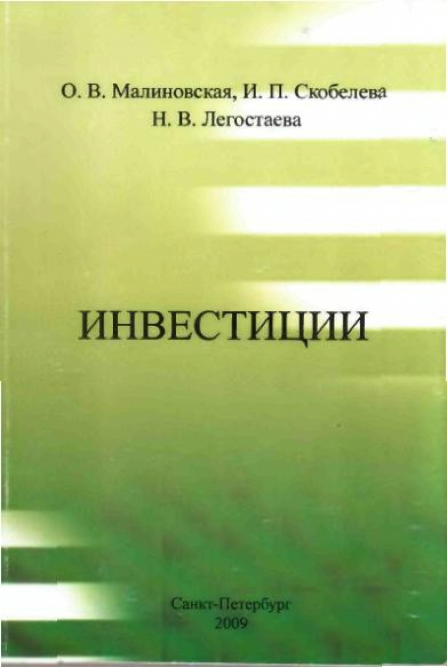 Обложка книги:  о.в. малиновская, и.п скобелева, н.в. легостаева - инвестиции