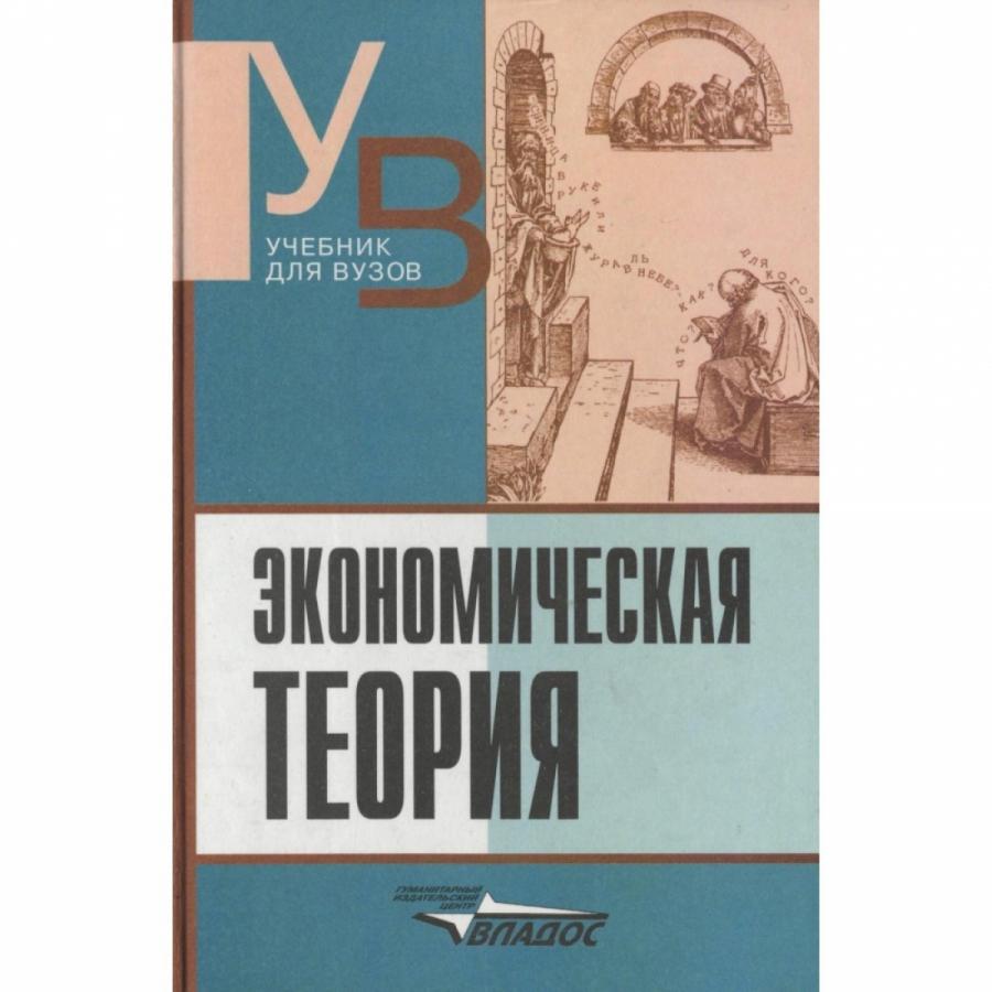 Обложка книги:  камаев в.д. - экономическая теория