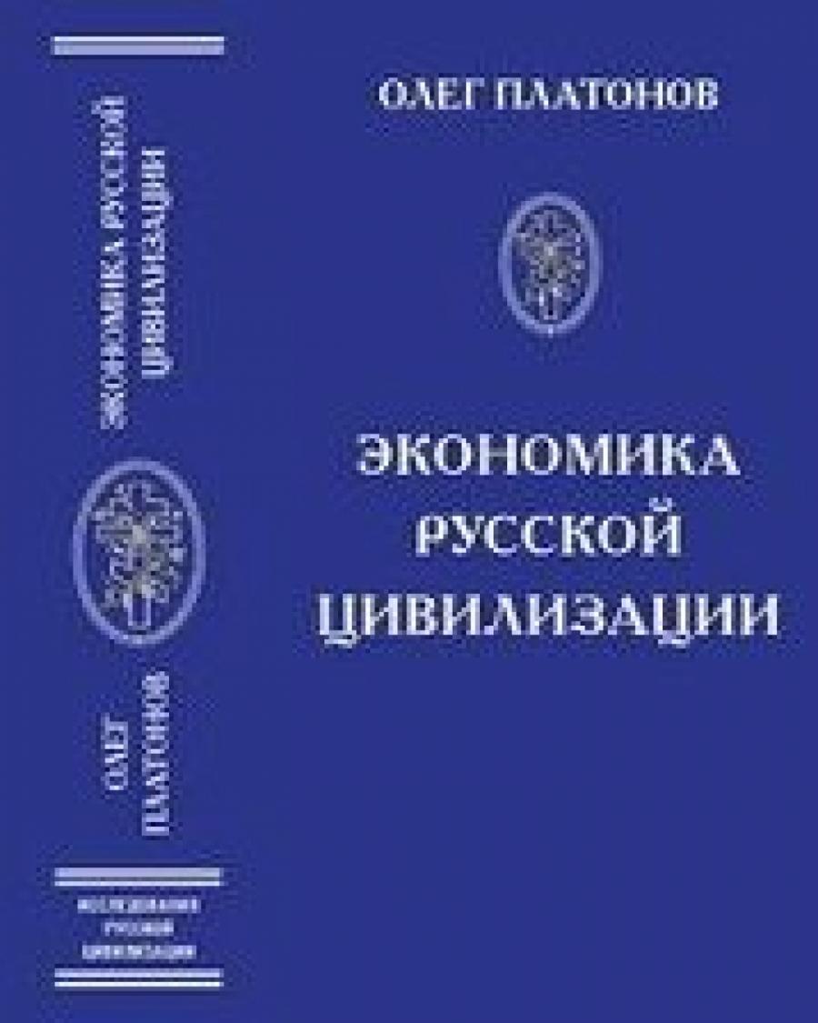 Обложка книги:  платонов о. а. - экономика русской цивилизации