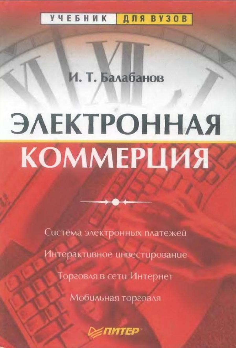 Обложка книги:  учебник для вузов - и. т. балабанов - электронная коммерция