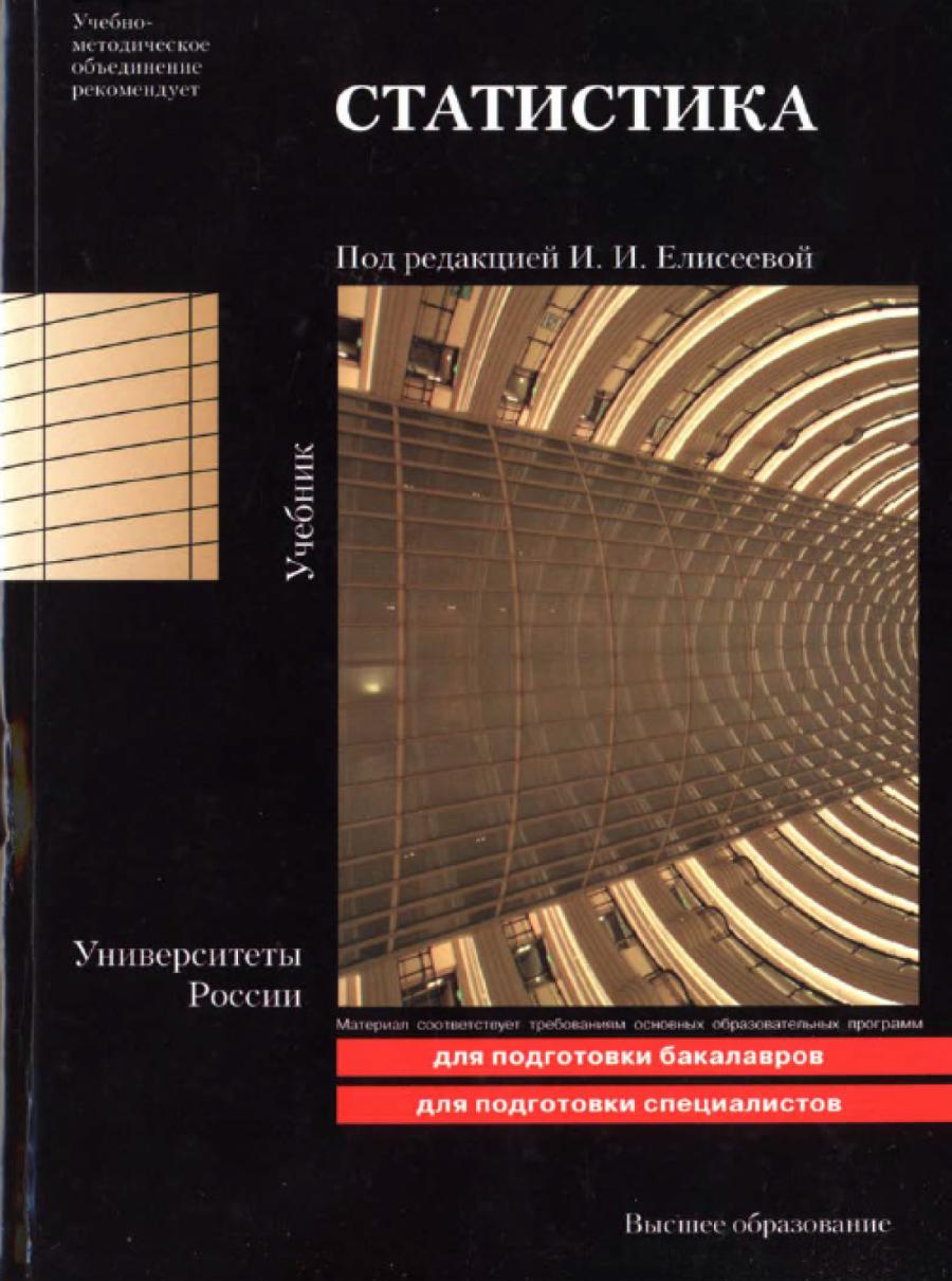 Обложка книги:  елисеева и. и. - статистика