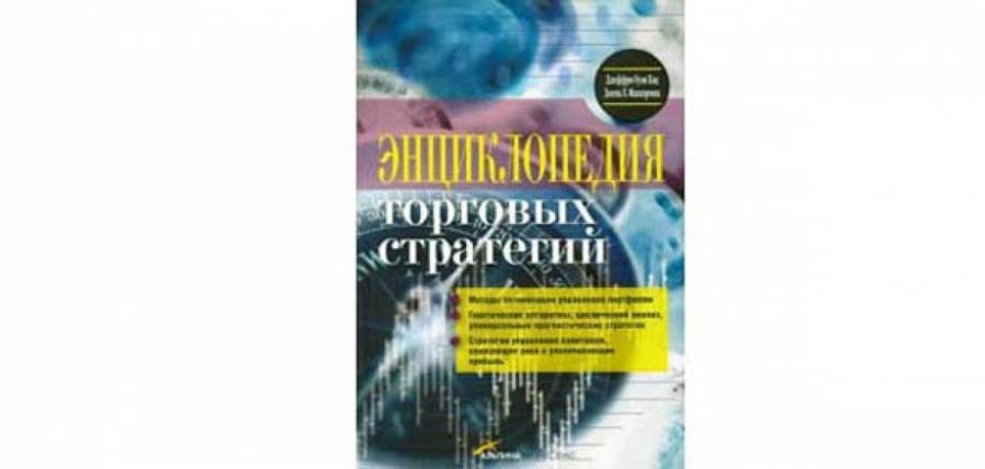 Обложка книги:  д.о.катц и д.л.маккормик - энциклопедия торговых стратегий