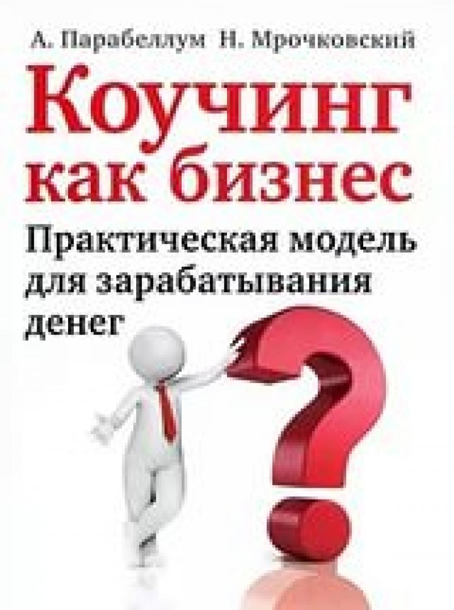 Обложка книги:  парабеллум а., мрочковский н. - коучинг как бизнес. практическая модель для зарабатывания денег