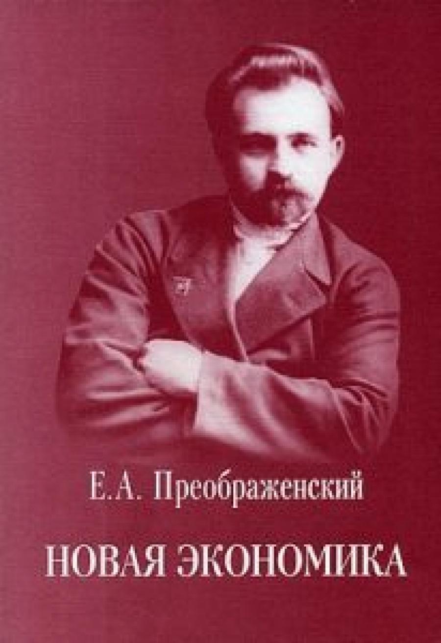 Обложка книги:  преображенский е.а. - новая экономика (теория и практика)