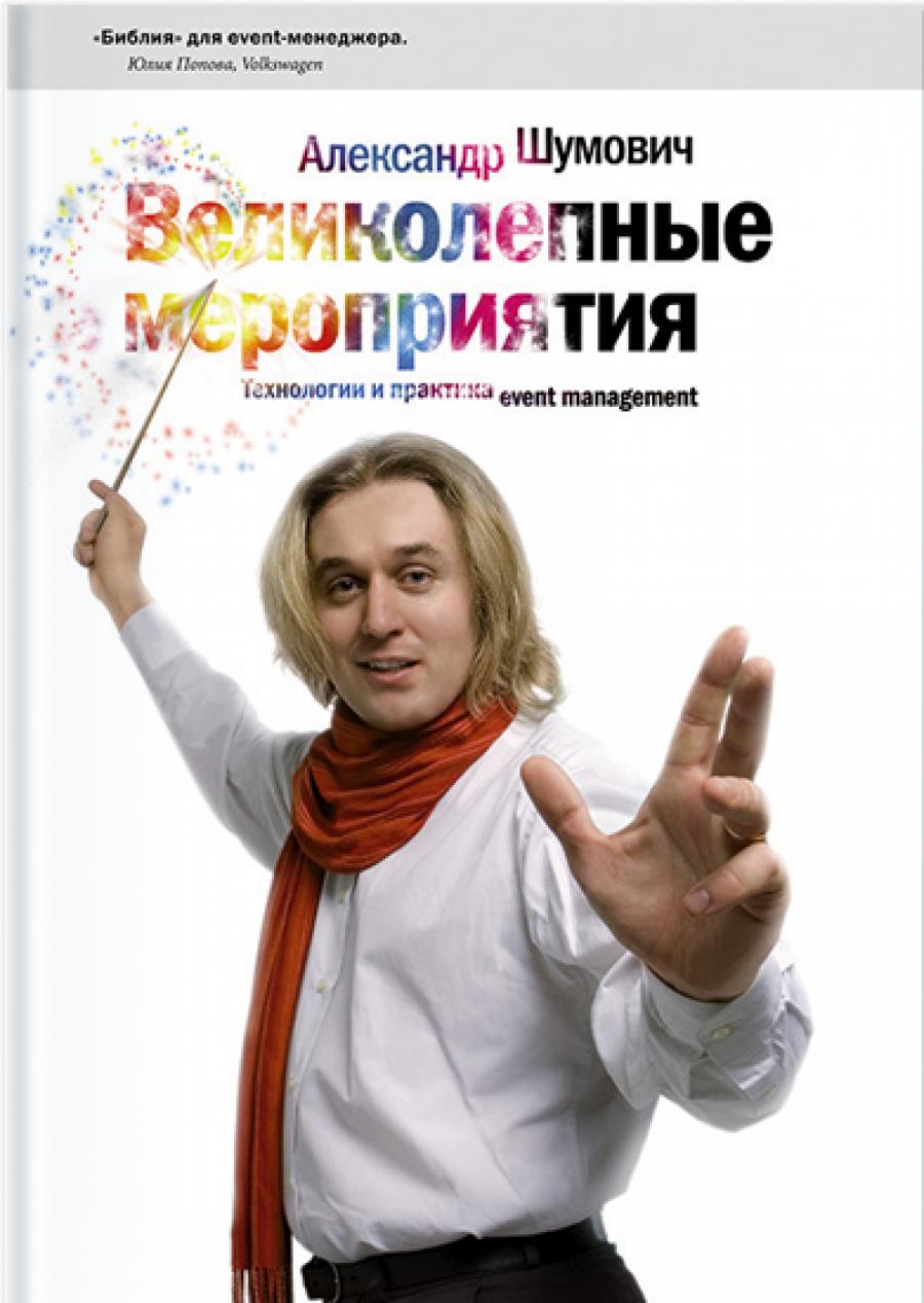 Обложка книги:  шумович александр - великолепные мероприятия. технологии и практика event-management