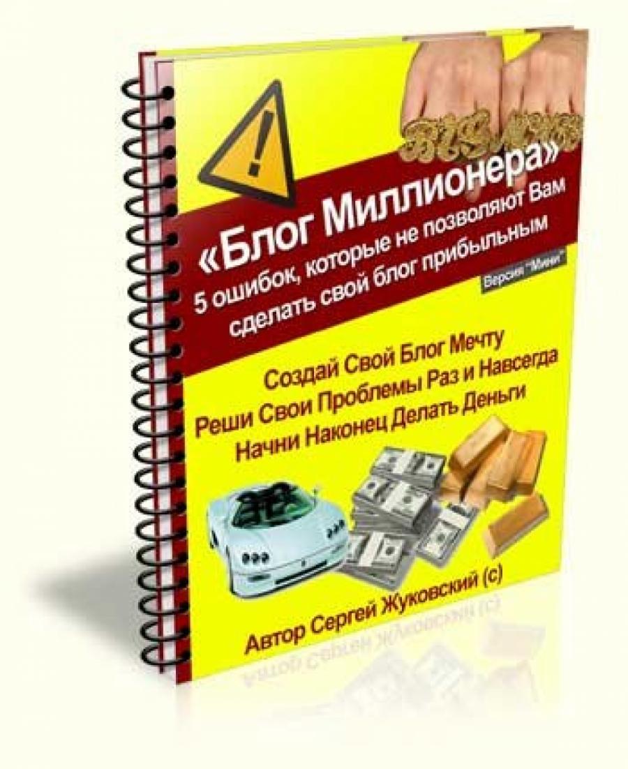Обложка книги:  сергей жуковский - блог миллионера