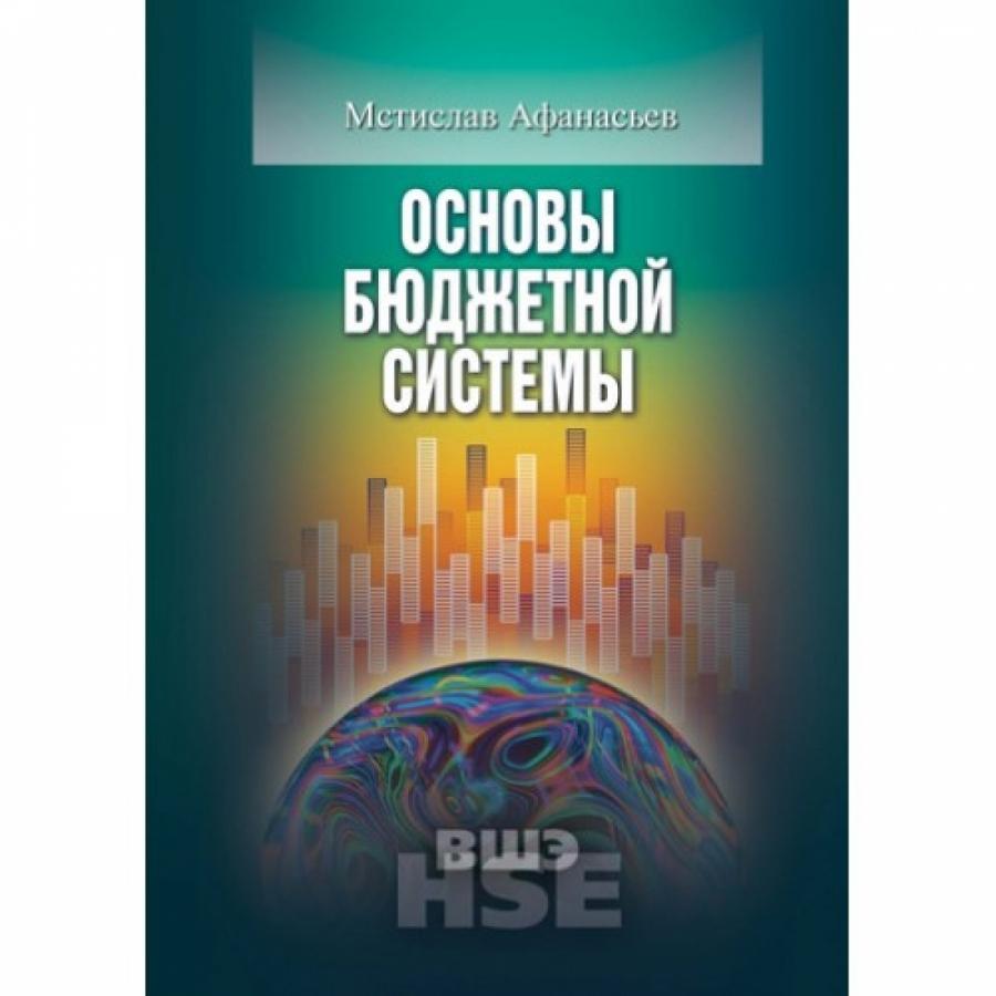 Обложка книги:  афанасьев м. - основы бюджетной системы