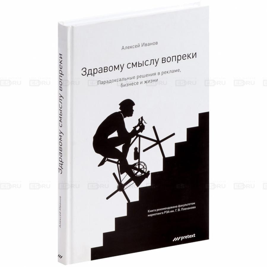 Обложка книги:  иванов а.н. - здравому смыслу вопреки. парадоксальные решения в рекламе, бизнесе и жизни