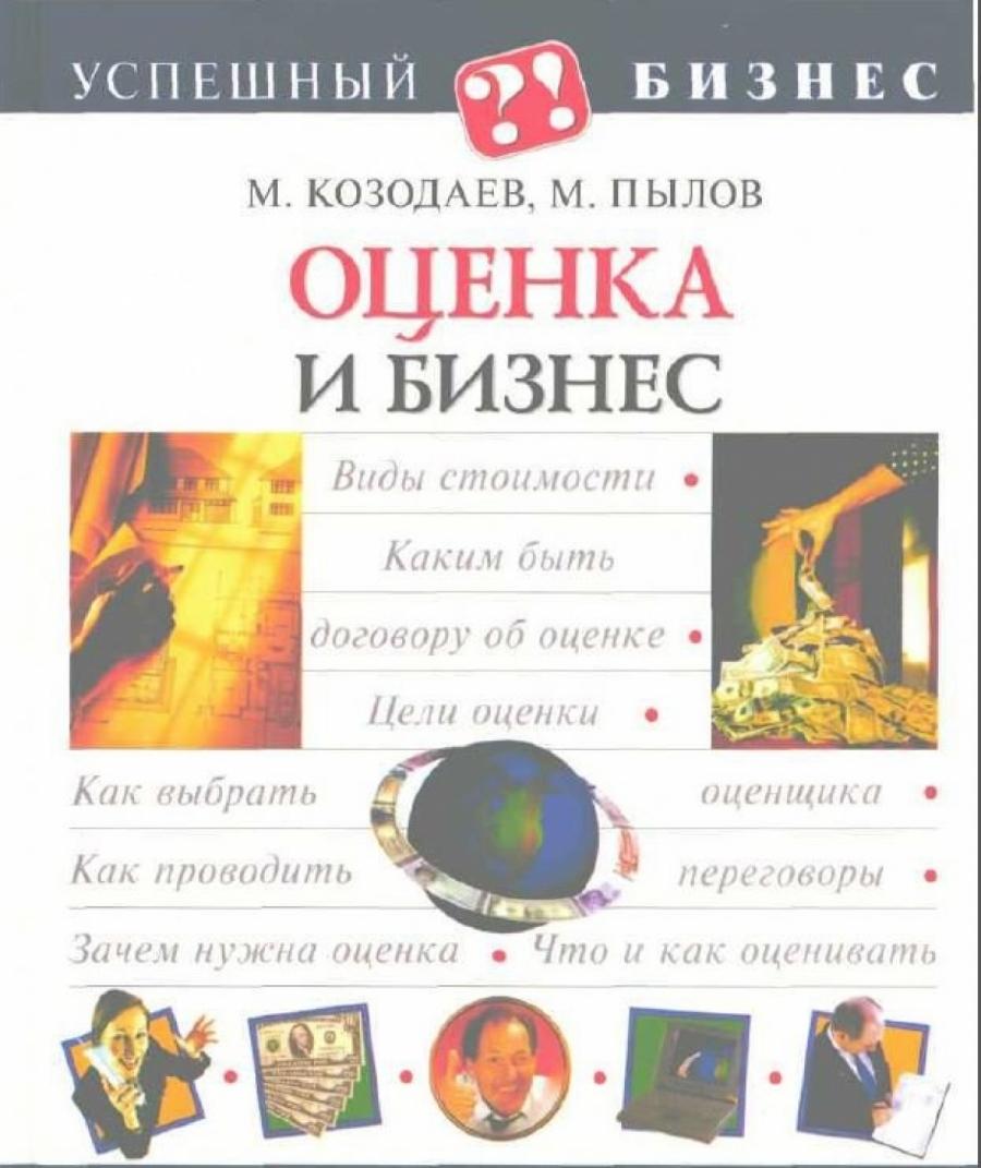 Обложка книги:  козодаев м. а. , пылов м. в. - оценка и бизнес
