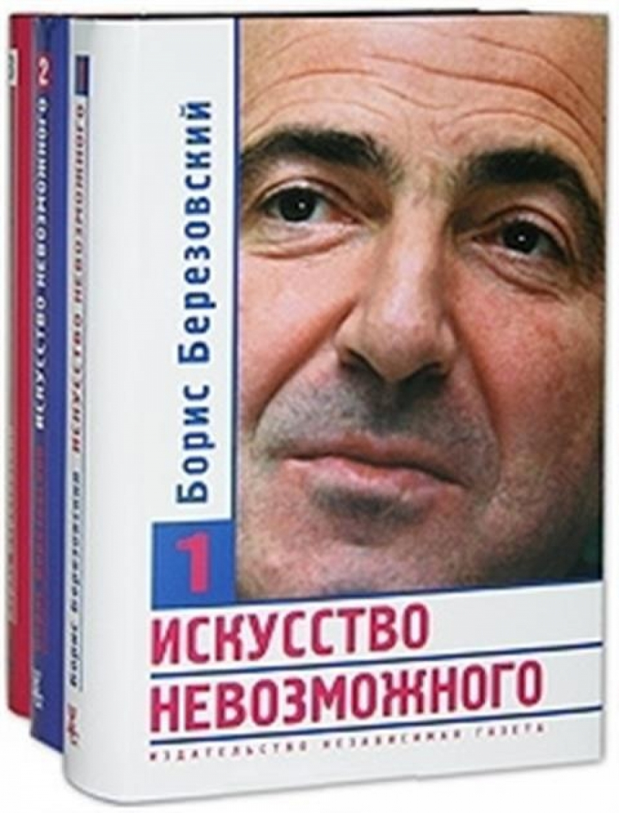 Обложка книги:  б.березовский - искусство невозможного (3 тома)