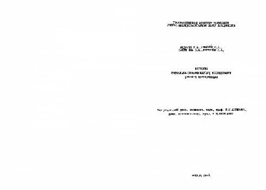 Обложка книги:  и.в.фёдоров, с.а.смирнов, з.н.лактюшина, а.а.перфилов — методика социально-экономического исследования проблем приватизации