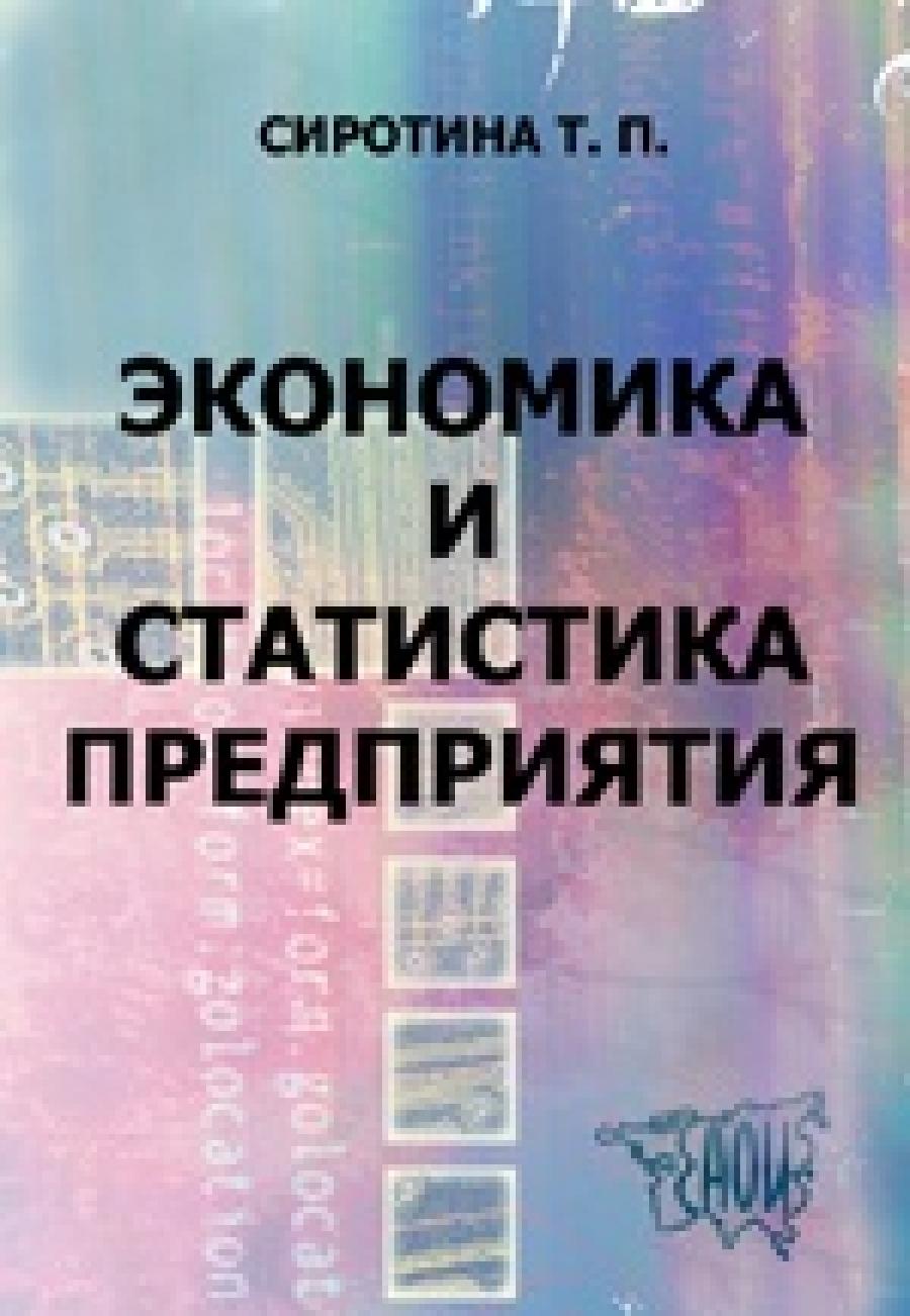 Обложка книги:  сиротина т.п. - экономика и статистика предприятия