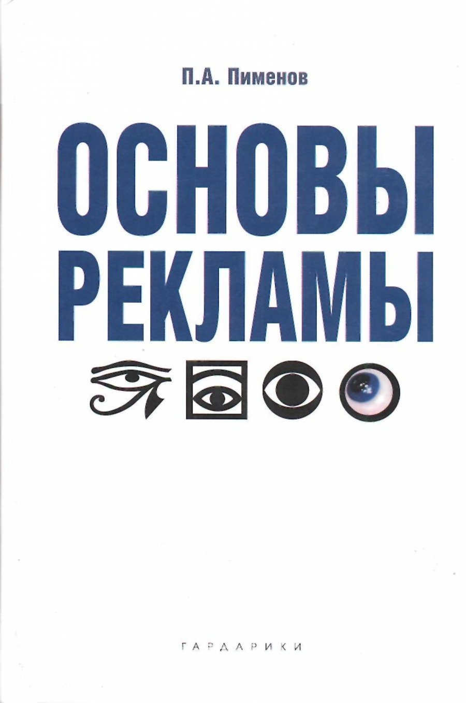 Обложка книги:  пименов п.а. - основы рекламы