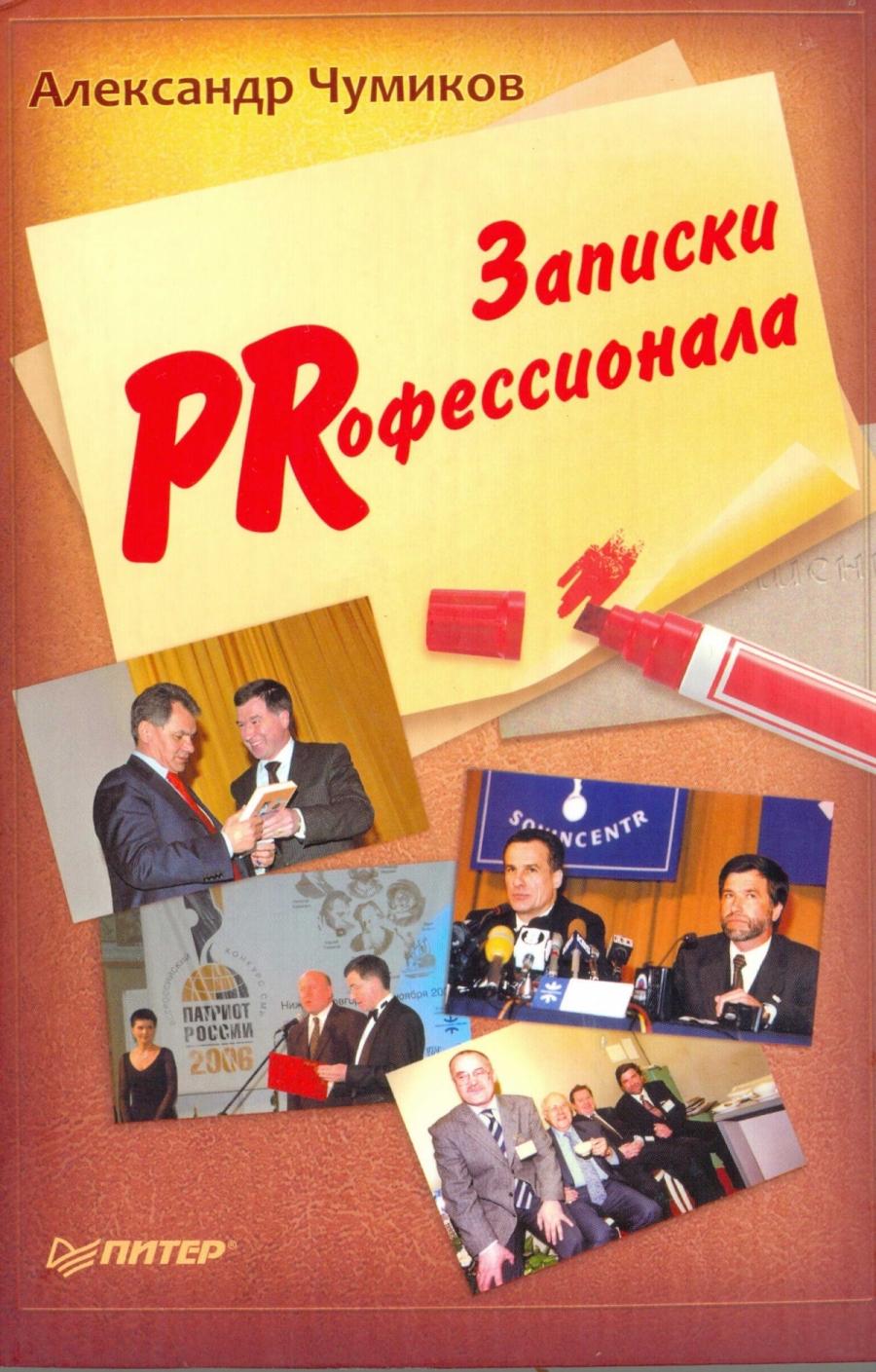 Обложка книги:  чумиков а.н. - записки prофессионала