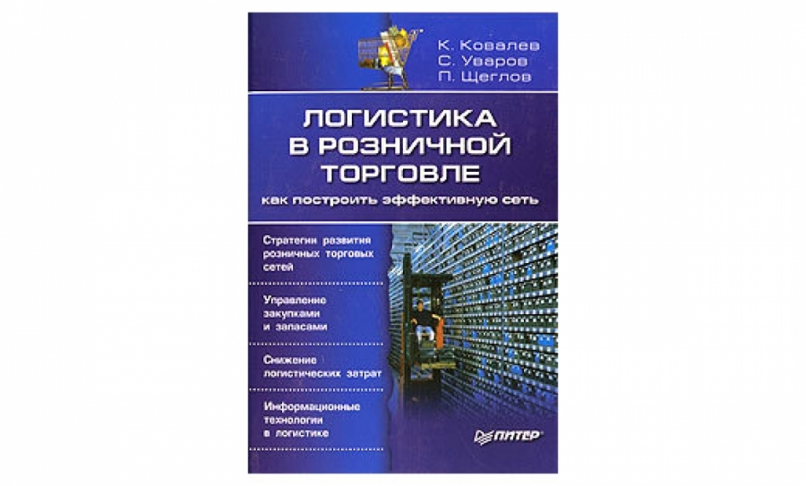 Обложка книги:  ковалев к., щеглов п., уваров с. - логистика в розничной торговле.