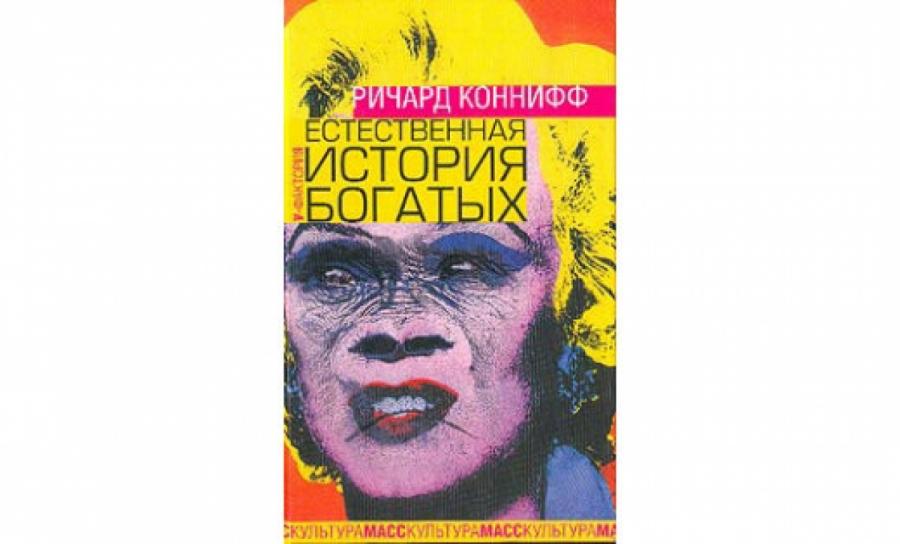 Обложка книги:  ричард коннифф - естественная история богатых. полевые исследования