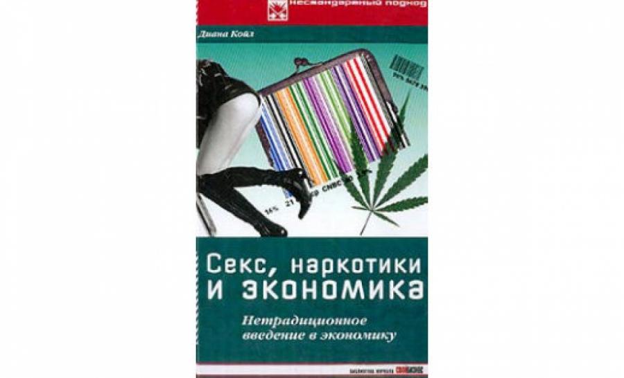 Обложка книги:  койл д. - секс, наркотики и экономика
