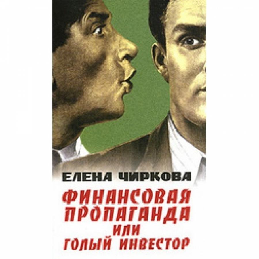 Обложка книги:  чиркова е.в. - финансовая пропаганда или голый инвестор