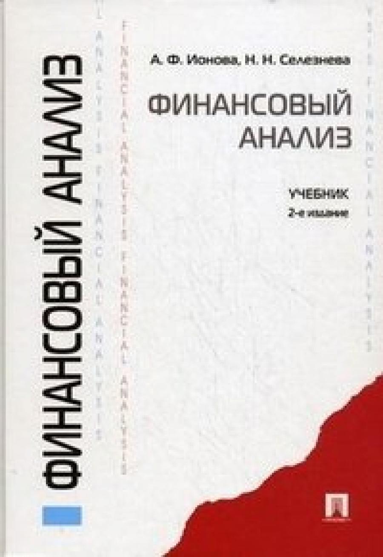 Обложка книги:  селезнёва н.н. ионова а.ф. - финансовый анализ управление финансами