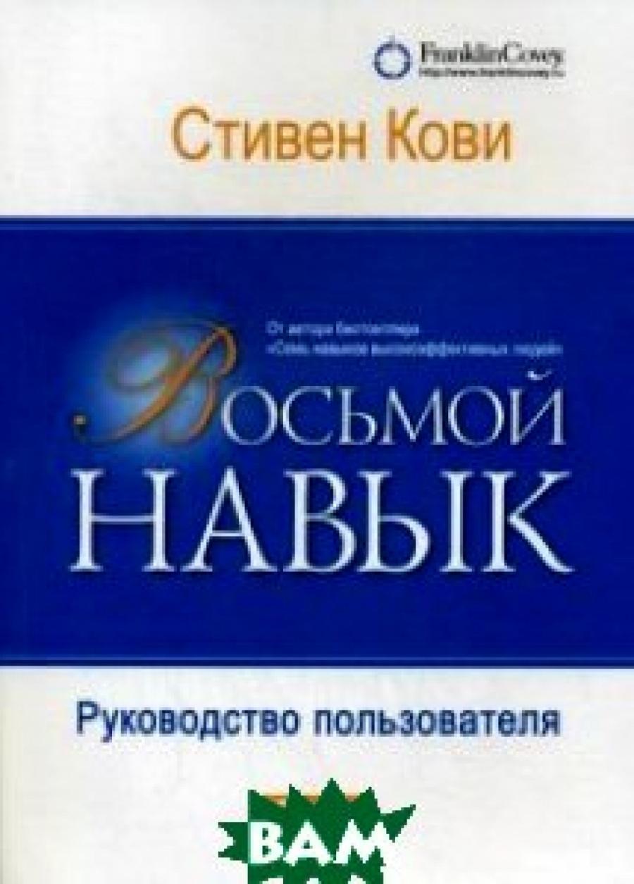 Обложка книги:  стивен р. кови - стивен кови восьмой навык от эффективности к величию