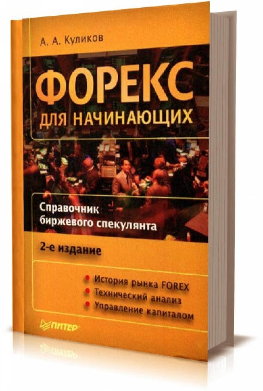 Обложка книги:  куликов а.а. - форекс для начинающих. справочник биржевого спекулянта