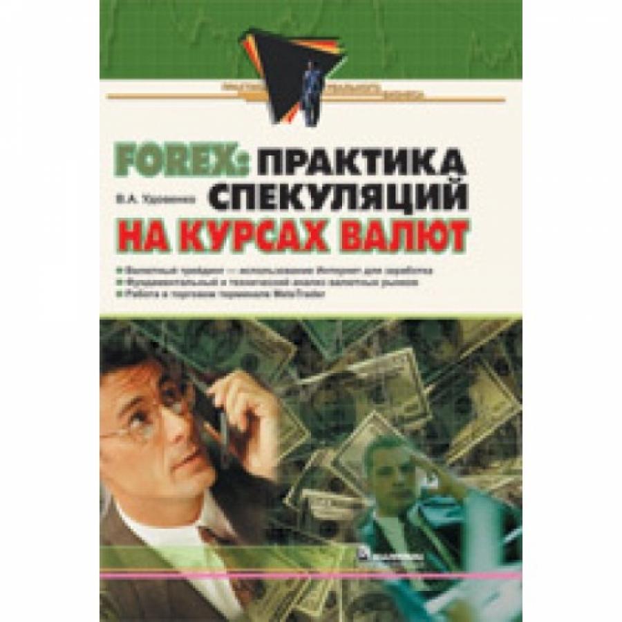 Обложка книги:  удовенко в.а. - forex практика спекуляций на курсах валют
