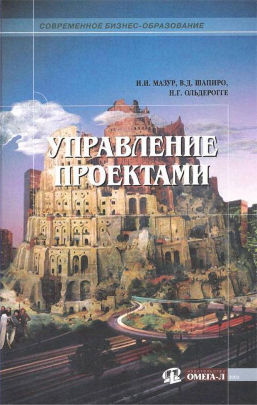 Обложка книги:  и. и. мазур, в. д. шапиро, н. г. ольдерогге управление проектами