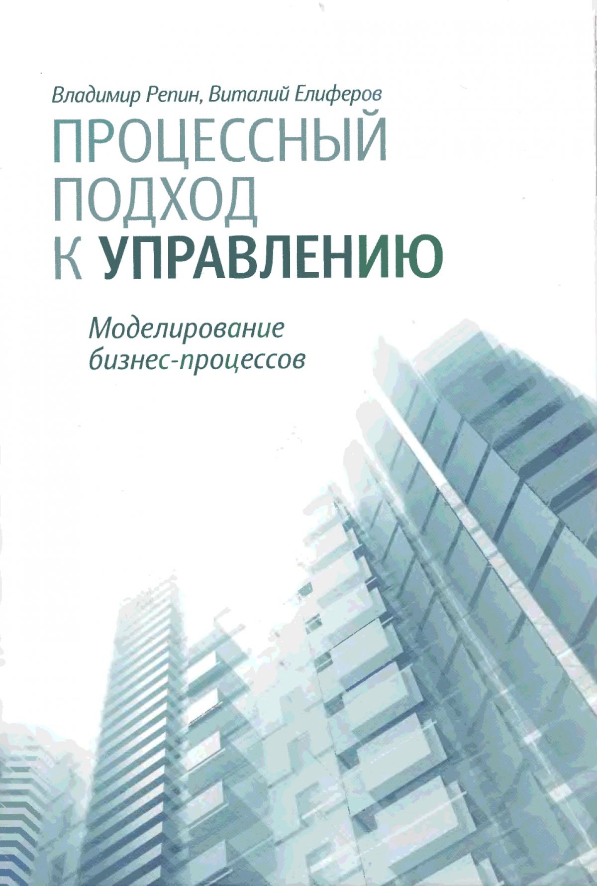 Обложка книги:  репин в.в., елиферов в.г. - процессный подход к управлению. моделирование бизнес-процессов