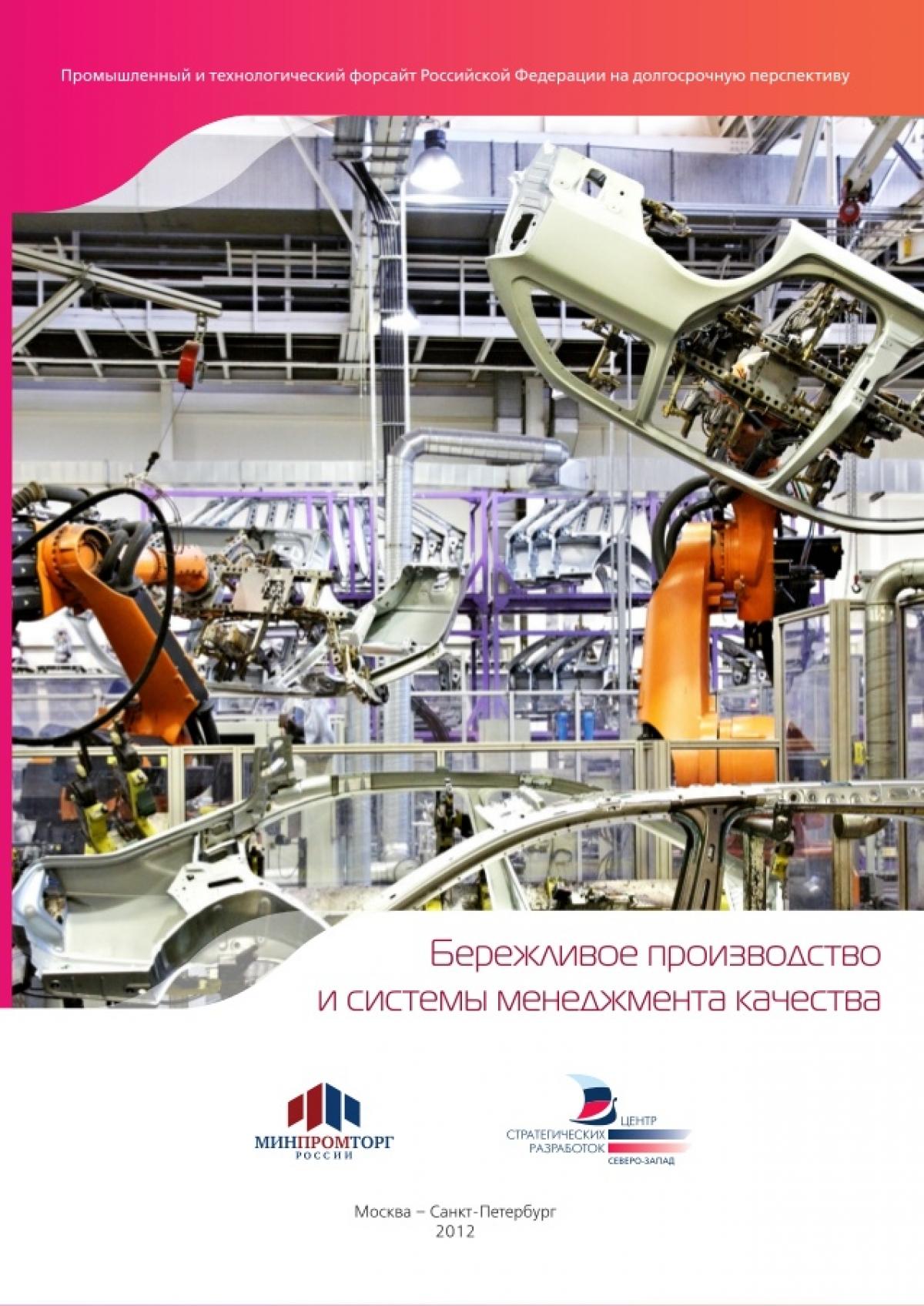 Обложка книги:  н.б. фейгенсон, и.с. мацкевич, м.с. липецкая - бережливое производство и системы менеджмента качества