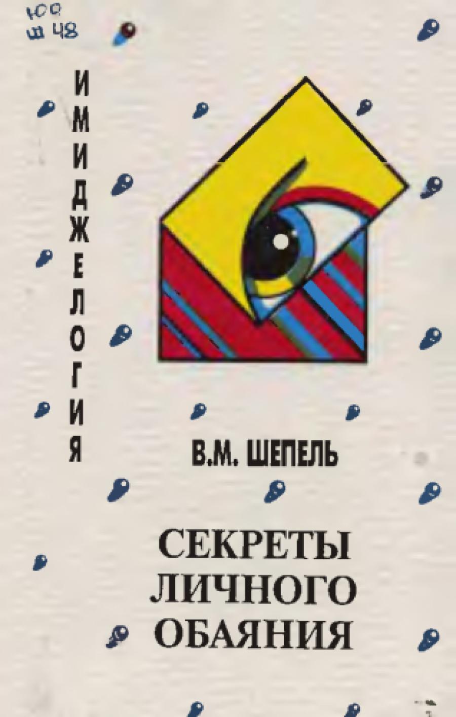 Обложка книги:  шепель в. м. - имиджелогия. секреты личного обаяния