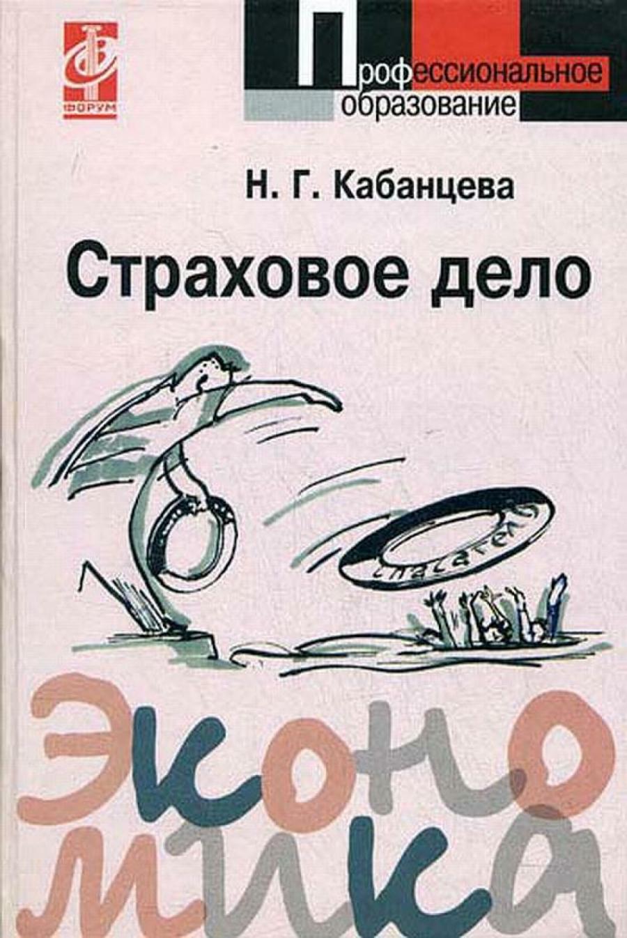 Обложка книги:  кабанцева н. г. - страховое дело. учебное пособие