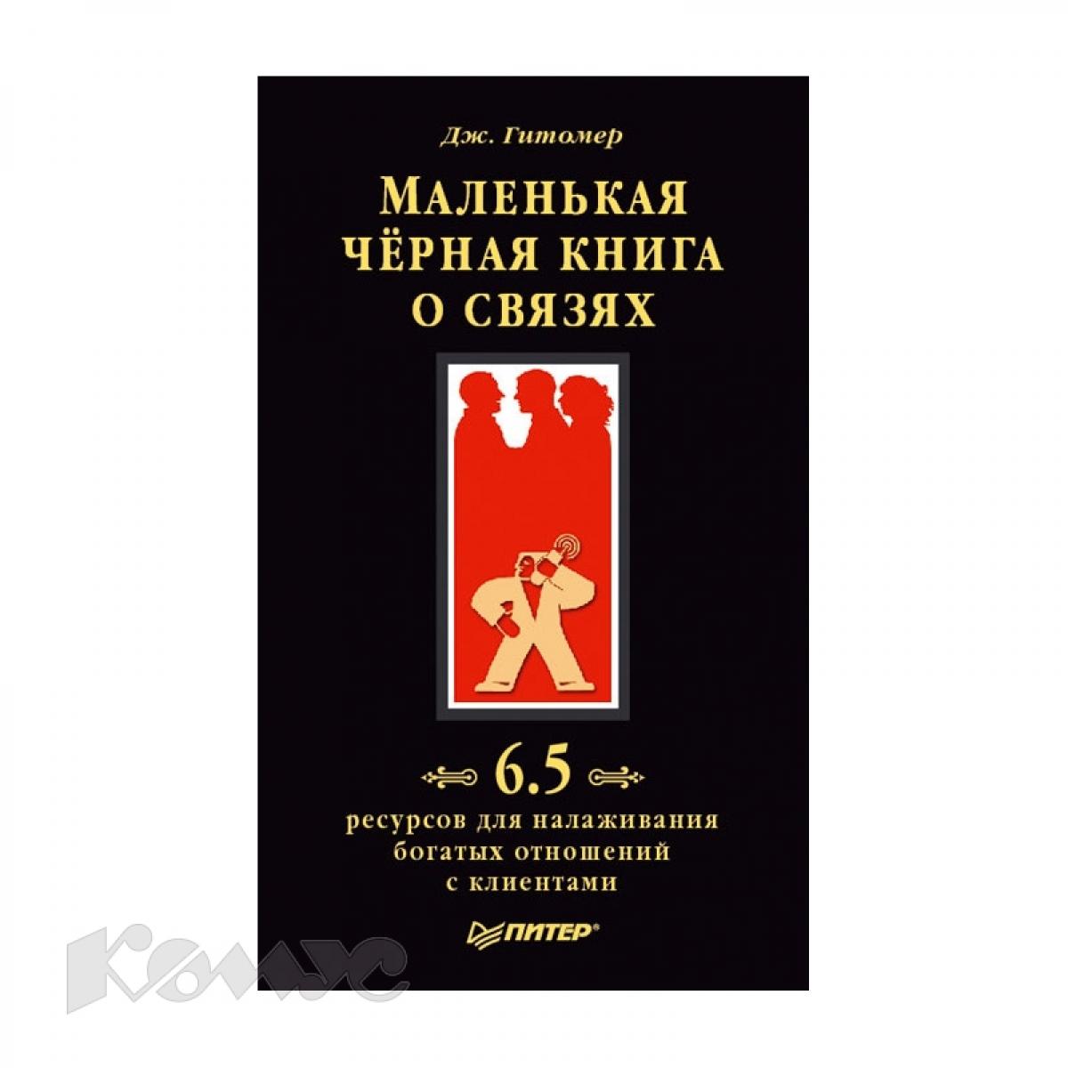 Обложка книги:  дж. гитомер - маленькая черная книга о связях