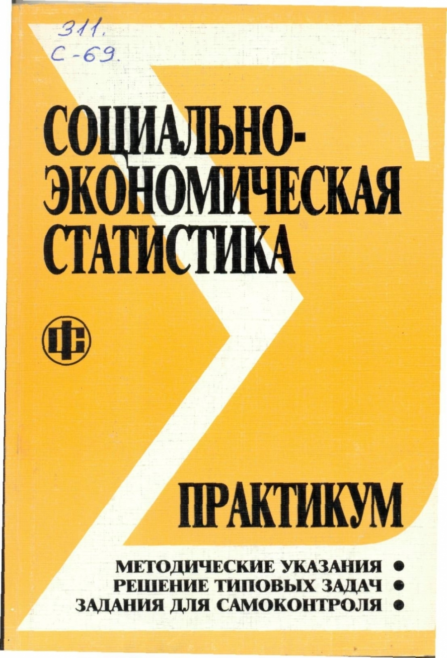 Обложка книги:  салин в.н., шпаковская е.п. - социально-экономическая статистика