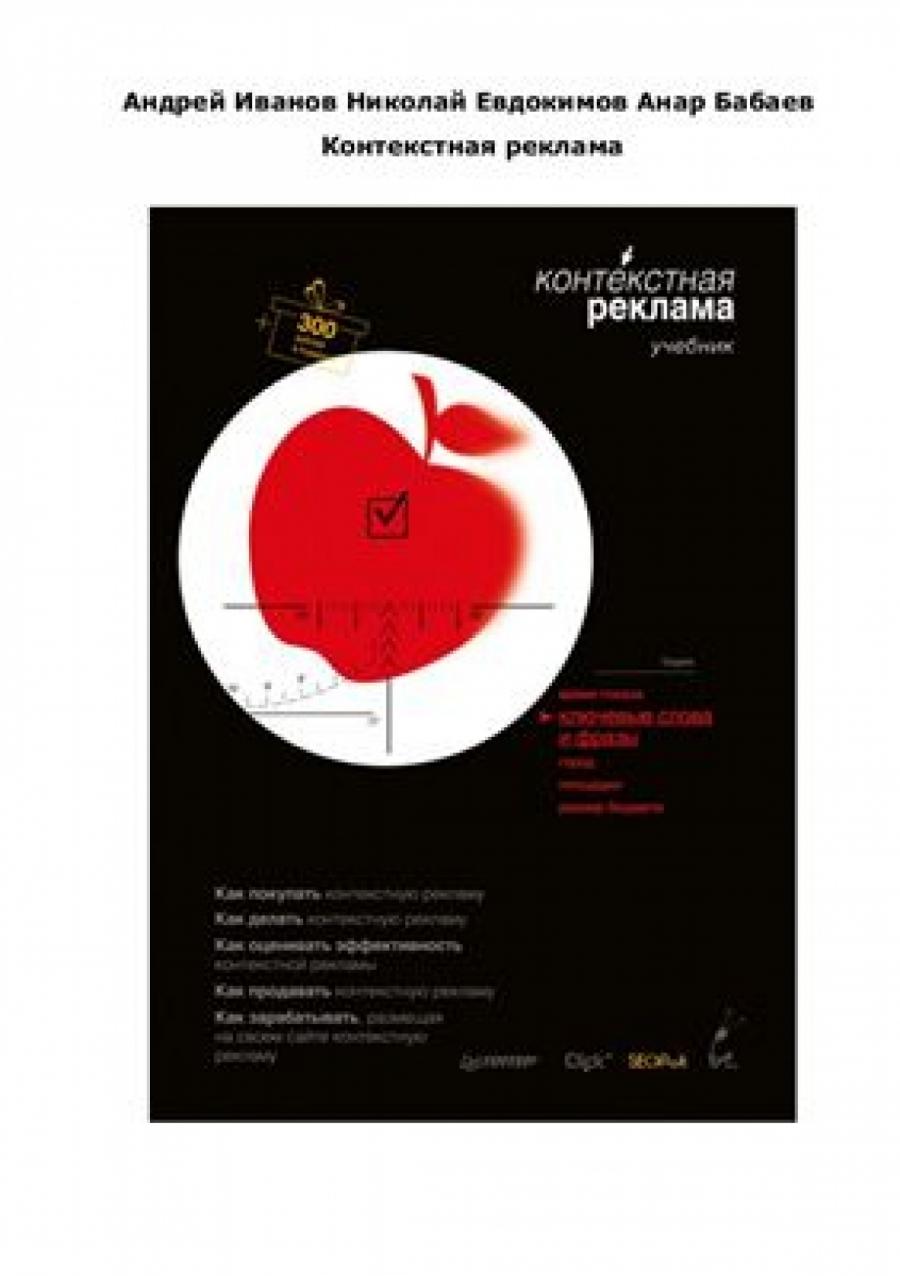 Обложка книги:  бабаев а., евдокимов н., иванов а. - контекстная реклама
