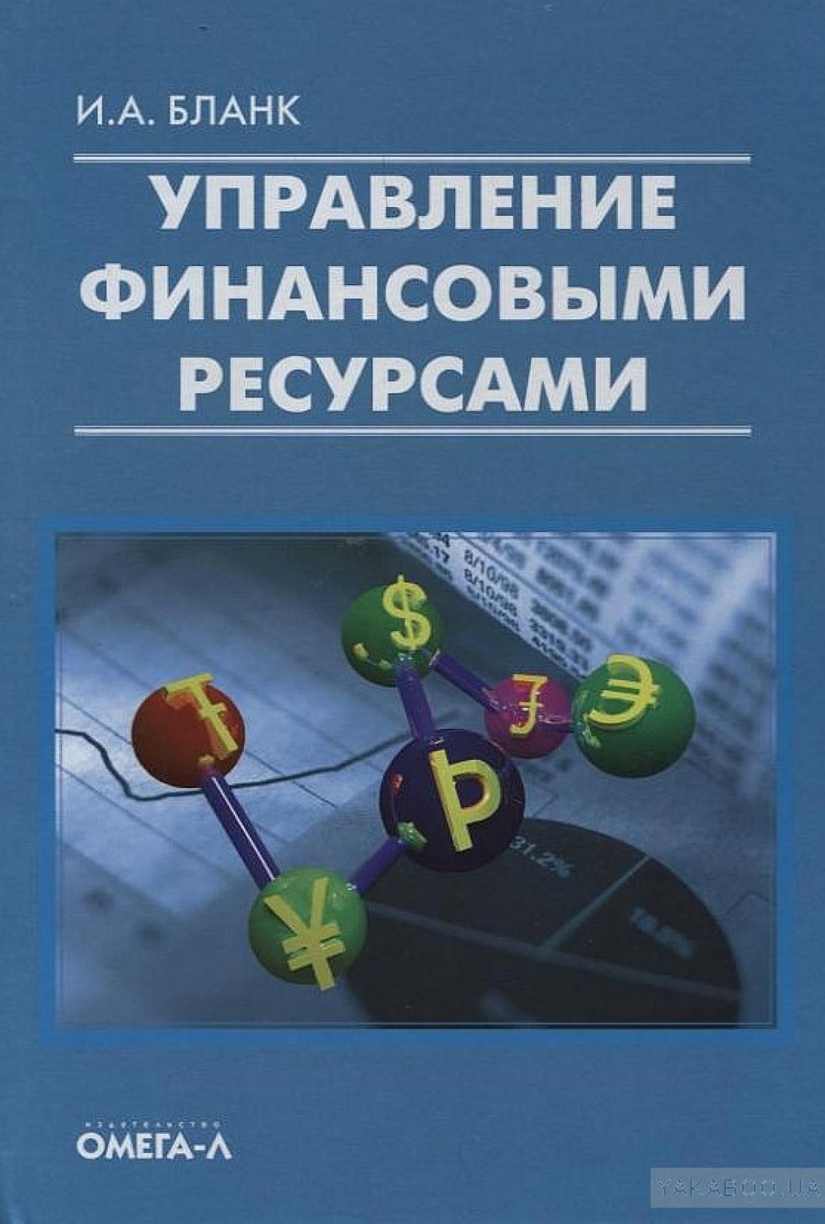 Обложка книги:  бланк и.а. - управление финансовыми ресурсами