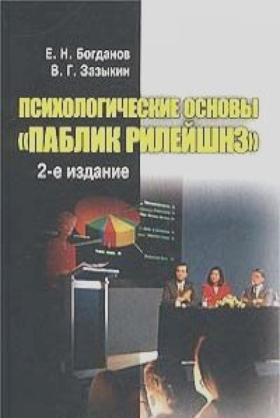 Обложка книги:  богданов е., зазыкин в. - психологические основы «паблик рилейшнз»