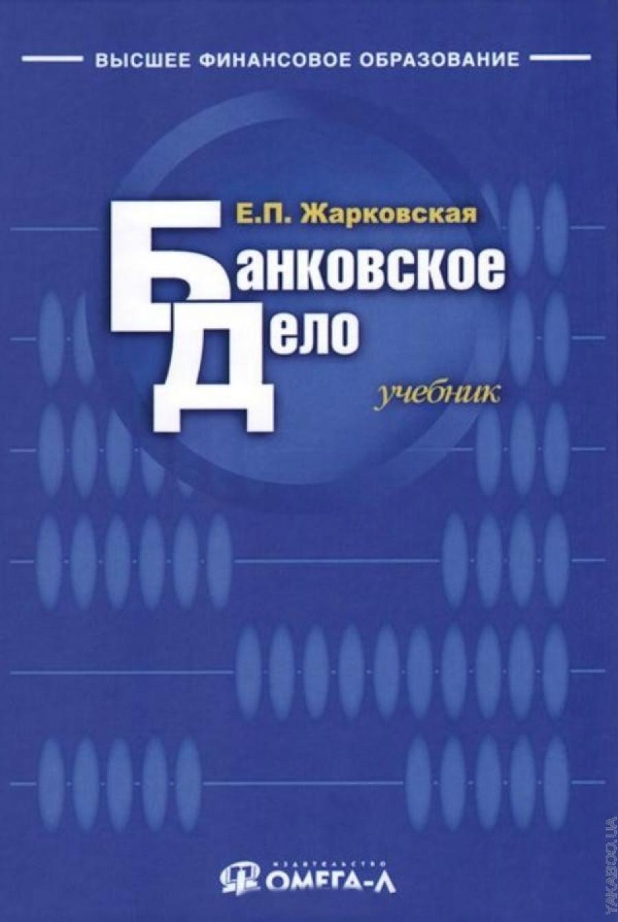 Обложка книги:  жарковская е.п. - банковское дело
