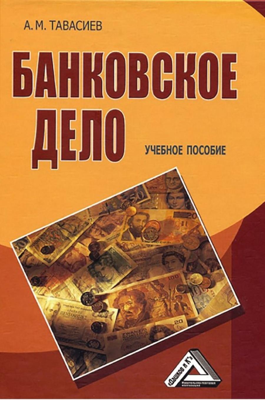 Обложка книги:  а.м. тавасиев - банковское дело