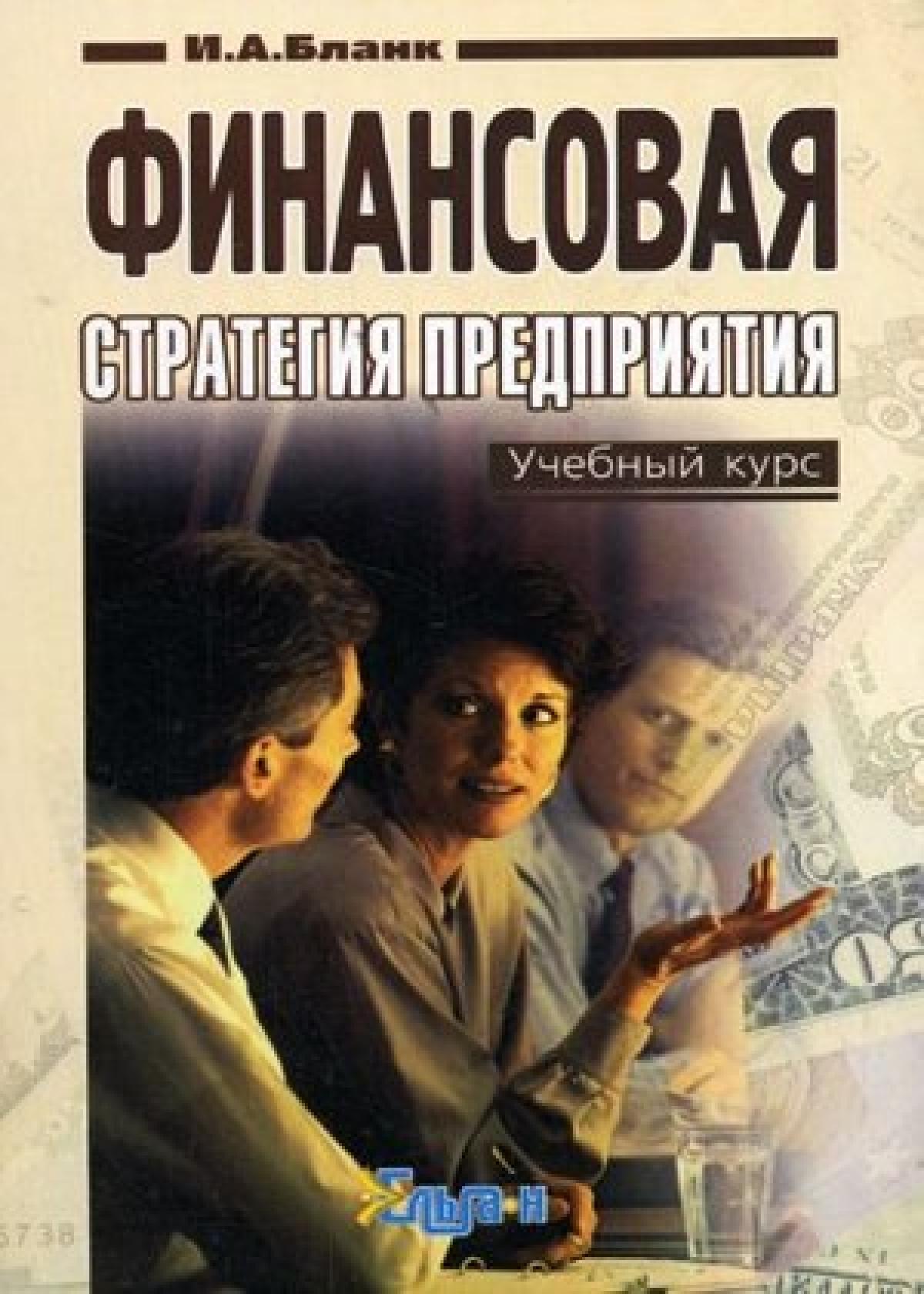 Обложка книги:  бланк и.а. - финансовая стратегия предприятия