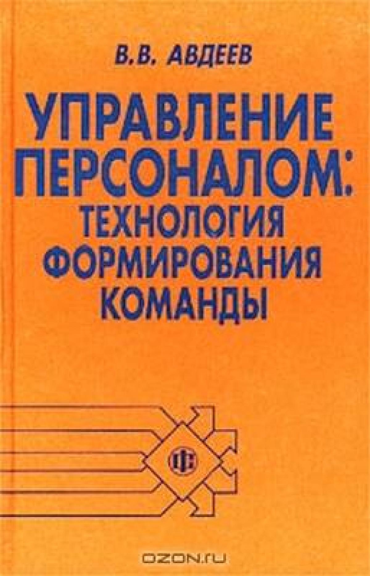 Обложка книги:  авдеев в.в. - управление персоналом. технология формирования команды.