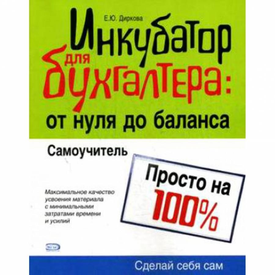Обложка книги:  диркова е.ю. - инкубатор для бухгалтера от нуля до баланса (самоучитель)