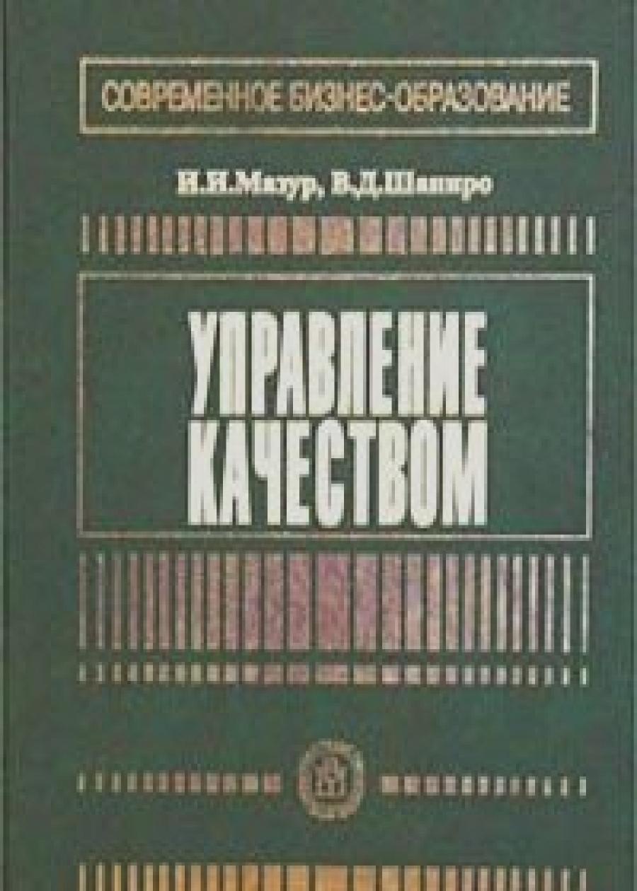 Обложка книги:  мазур и.и., шапиро в.д. - управление качеством.