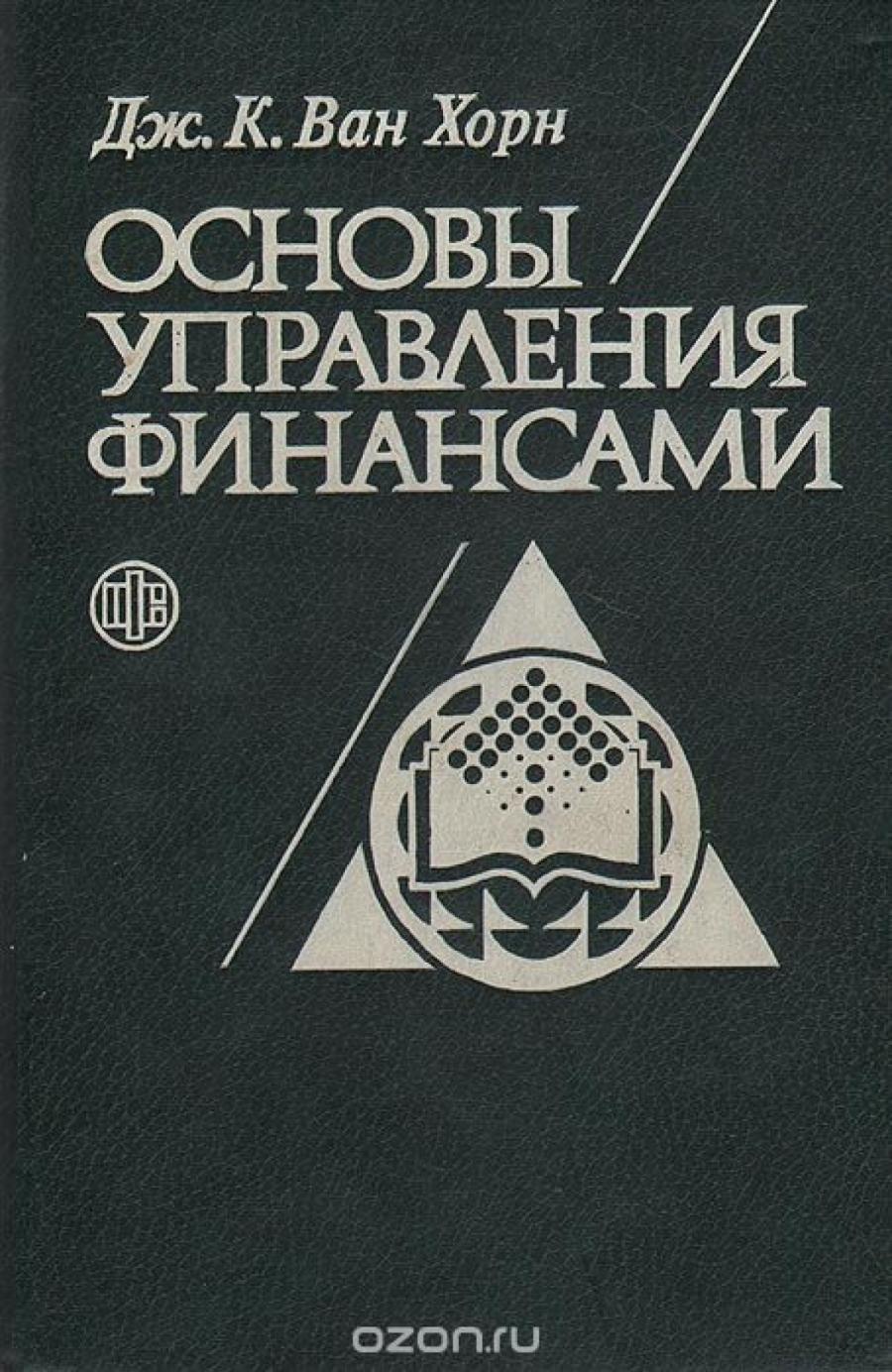 Обложка книги:  ван хорн дж.к. - основы управления финансами